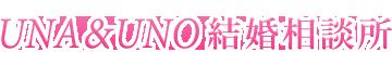 UNA&UNO結婚相談所 | 東京・自由ヶ丘・田園調布の結婚相談所